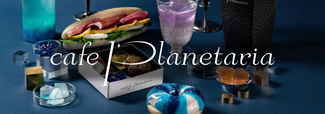 cafe Planetaria